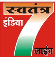 स्वतंत्र इंडिया