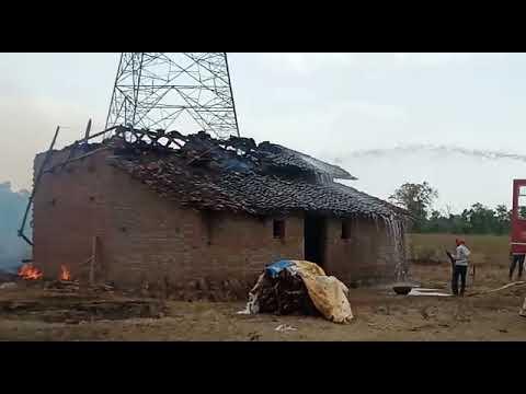 मझौली नगर पंचायत के वार्ड क्रमांक 3 में मकान में लगी आग मकान जलकर हुआ खाक का देखें लाइव वीडियो