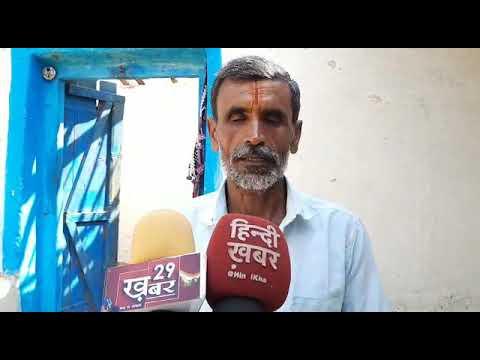 नायब तहसीलदार मड़वास पर रामानंद  तिवारी ने ₹10000 रिश्वत लेने का लगाया आरोप का देखें लाइव वीडियो