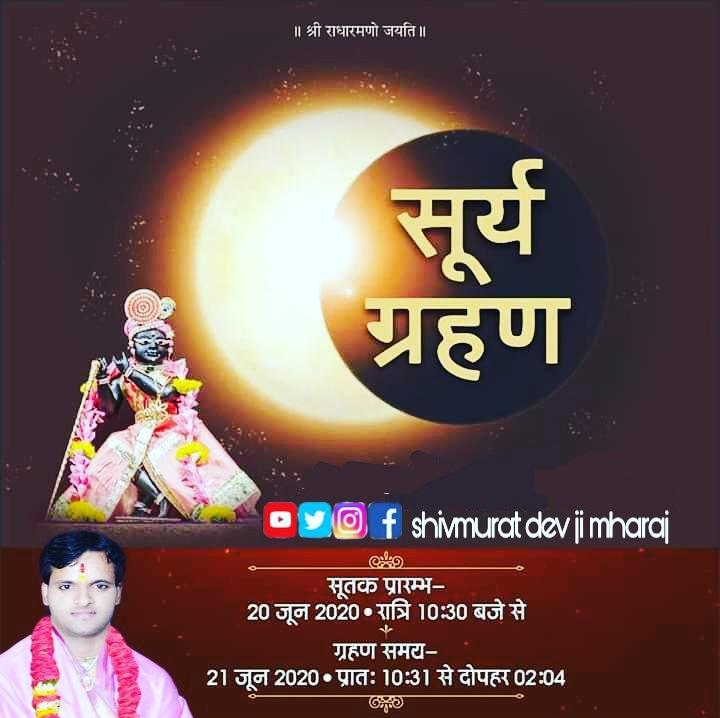 सूर्य ग्रहण २१ जून २०२० प्रभाव व उपाय जानने के लिए देखें स्वतंत्र इंडिया लाइव सेवन पर