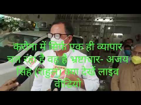 करोना में सिर्फ एक ही व्यापार चल रहा है वह है भ्रष्टाचार- अजय सिंह (राहुल) का देखें लाइव वीडियो