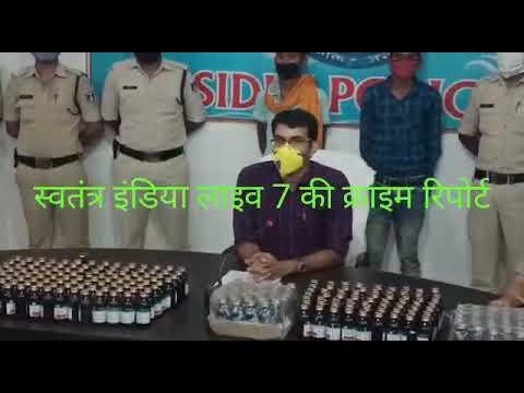 सीधी पुलिस को मिली बड़ी कामयाबी ₹4,37,300 की कफ सिरफ सहित एक स्कार्पियो वाहन एवं दो आरोपियों को दबोचने में मिली सफलता का देखें लाइव वीडियो