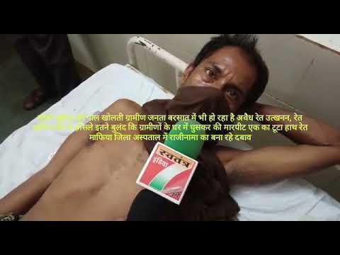 रेत माफियाओं ने यादव परिवार से की मारपीट  एक का टूटा हाथ राजीनामा के लिए यादव परिवार पर रेत माफिया बना रहे दबाव… का देखें लाइव वीडियो