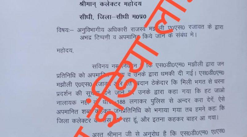 ब्लॉक कांग्रेस कुसमी के महामंत्री आनंद सिंह( ददुआ) ने एसडीएम मझौली पर अपमानित करने का लगाया आरोप